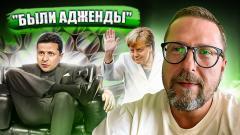 """Встреча с Меркель свелась к """"дайте денЁг"""""""