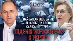 Эпидемия коронавируса в Украине. Самое важное за сезон