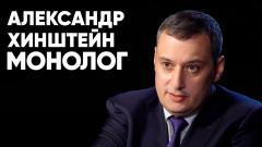 Александр Хинштейн: монолог. Премьера