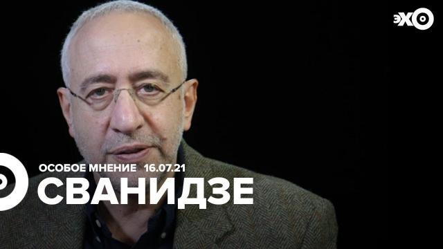 Особое мнение 16.07.2021. Николай Сванидзе