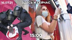 Дождь. Отмена QR-кодов в Москве. Интервью с подавшим жалобу на «Проект». Протесты в Беларуси теперь ЧП от 16.07.2021
