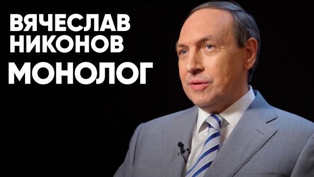 Соловьёв LIVE 19.07.2021. Вячеслав Никонов: монолог. Премьера