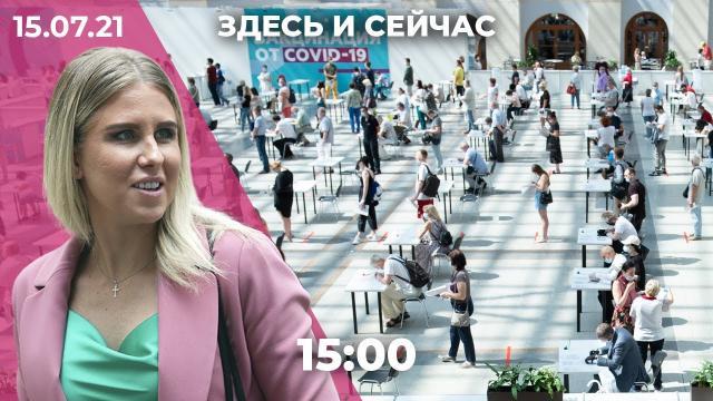 Телеканал Дождь 15.07.2021. Два суда Соболь. Больницы СПб переполнены из-за ковида. «Проект»: депутат незаконно продает лес IKEA