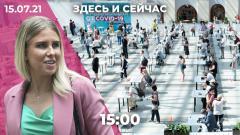 Два суда Соболь. Больницы СПб переполнены из-за ковида. «Проект»: депутат незаконно продает лес IKEA