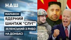 НАШ. МАРАФОН. Есть ли друзья в Украине? Ядерные мечты Арахамия. Зеленский на Донбассе от 30.07.2021