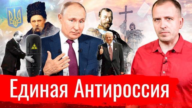 Константин Сёмин 18.07.2021. Единая Антироссия. АгитПроп