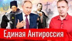 Константин Сёмин. Единая Антироссия. АгитПроп от 18.07.2021