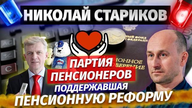 Николай Стариков 17.07.2021. Партия Пенсионеров, которая поддержала Пенсионную реформу