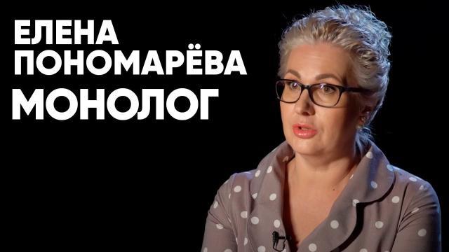 Соловьёв LIVE 16.07.2021. Елена Пономарёва: монолог. Премьера