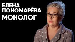 Елена Пономарёва: монолог. Премьера