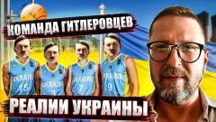 """Выступает команда """"Гитлеровцы"""""""