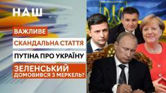 НАШ. Важное. Отставка Авакова. Скандальная статья Путина об Украине. Зеленский договорился с Меркель от 13.07.2021