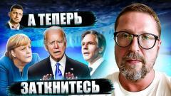Анатолий Шарий. Разгром Зеленского Штатами от 21.07.2021