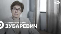 Особое мнение. Наталья Зубаревич 28.07.2021