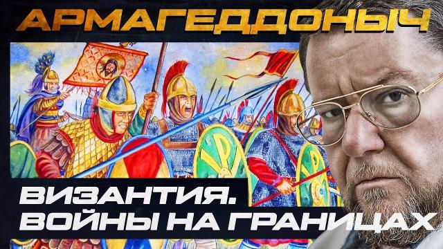 Соловьёв LIVE 22.07.2021. Византия. Войны на границах. VI-X века. АРМАГЕДДОНЫЧ