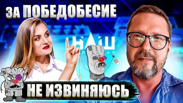 Анатолий Шарий 20.07.2021. За победобесие не извиняюсь