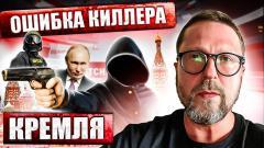 Кремль против украинского ученого. Адская схватка
