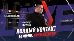 Полный контакт. ЛГБТ-истерика ЕСПЧ. Зачем Лукашенко приезжал к Путину. Война против Спутника V 14.07.2021