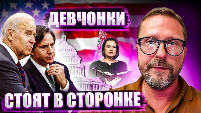 Анатолий Шарий 20.07.2021. Тихановская успешно посетила Штаты