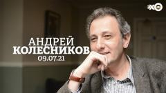 Персонально ваш. Андрей Колесников 09.07.2021