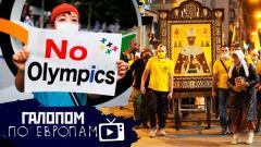 Царский ход конём. Олимпийский бойкот. За сайру ответишь. Галопом по Европам