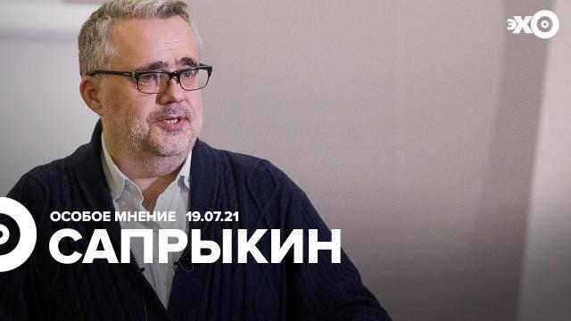 Особое мнение 19.07.2021. Юрий Сапрыкин