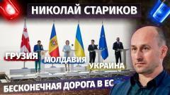 Николай Стариков. Молдавия, Украина, Грузия — бесконечная дорога в ЕС от 22.07.2021