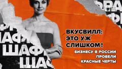 Шафран. Вкусвилл: это уж слишком! Бизнесу в России провели красные черты 06.07.2021