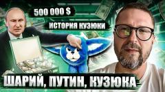 Анатолий Шарий. Настоящий фейк Шария или причем Путин к Кузюке от 26.07.2021