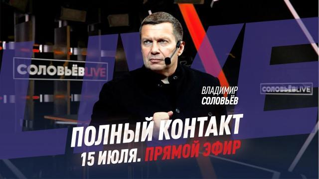Полный контакт с Владимиром Соловьевым 15.07.2021