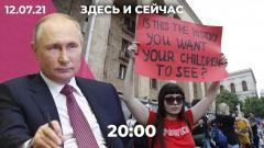 Статья Путина об Украине. Митинги за отставку правительства в Грузии. Хараидзе под домашним арестом