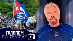 Куба - не дура, Ритейл для бедных, Космос для богатых. Галопом по Европам