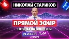 Николай Стариков. Прямой эфир. Ответы на вопросы от 24.07.2021