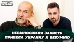 Политическая Россия. Невыносимая зависть привела Украину к безумию от 20.07.2021