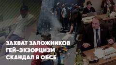 Полный контакт. Захват заложников. Гей-экзорцизм в Грузии. Паводок в Сочи. Скандал в ОБСЕ 07.07.2021