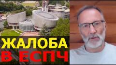 Сергей Михеев. Если ЕСПЧ не будет объективным, мы можем спокойно выходить из него от 23.07.2021