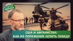 США и Афганистан: как из поражения лепить победу (Сергей Михеев)