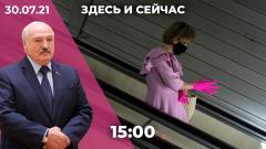 Дождь. Собянин отменил перчаточный режим в Москве. Лукашенко допустил ввод российских войск. Штамм «дельта» от 30.07.2021