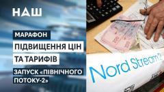 """НАШ. Марафон. Дело """"Роттердм +"""". Отношения с Молдовой. Заседание ТКГ от 20.07.2021"""