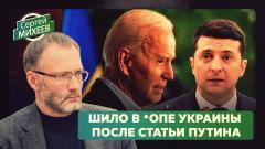 Шило в *опе Украины после статьи Путина (Сергей Михеев)
