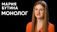 Соловьёв LIVE. Мария Бутина: монолог. Премьера от 18.07.2021