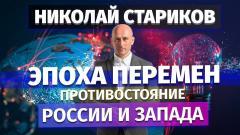 Эпоха перемен, противостояние России и Запада