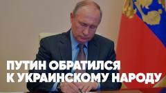 Полный контакт. Путин обратился к народу Украины. Идеальная модель образования 13.07.2021