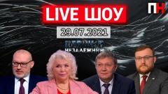 LIVE ШОУ. Суслов, Либерман, Титаренко, Бодров