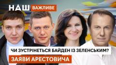 НАШ. Важное. Встреча Зеленского и Байдена под угрозой срыва от 19.07.2021