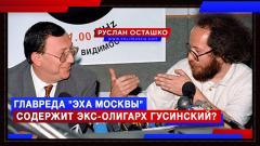 """Главреда """"Эха Москвы"""" содержит экс-олигарх Гусинский"""
