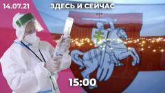 Дождь. Рекорд смертности от ковида в РФ. Путин - о статье об Украине. Беларусь: пришли за правозащитниками от 14.07.2021