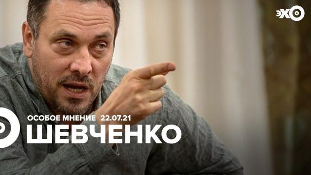 Особое мнение 22.07.2021. Максим Шевченко