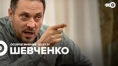 Особое мнение. Максим Шевченко от 22.07.2021