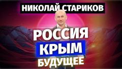 Николай Стариков. Россия.Крым.Будущее от 25.07.2021